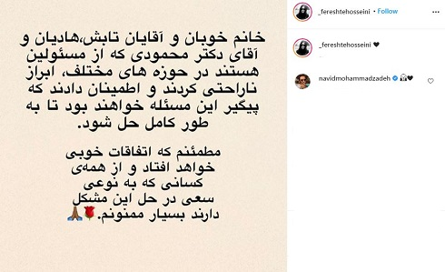 پیام اینستاگرامی فرشته حسینی