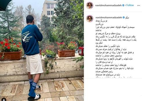 واکنش نوید محمدزاده به درگذشت مارادونا اسطوره فوتبال