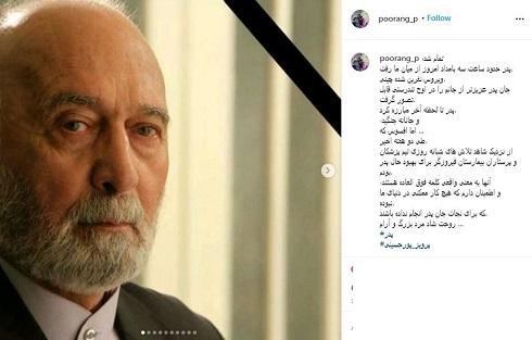 پیام فرزند پرویز پورحسینی برای درگذشت پدرش