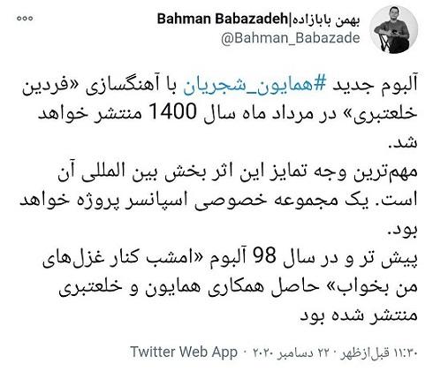 توئیت بهمن بابازاده درباره آلبوم جدید همایون شجریان
