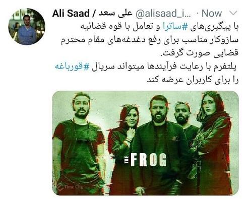 سریال قورباغه رفع توقیف شد