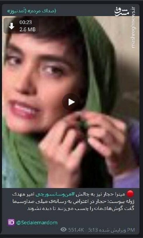 پوشش اخبار همسو و مثبت میترا حجار در کانال آمد نیوز