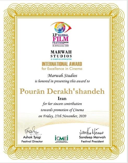 جایزه پوران درخشنده در هند
