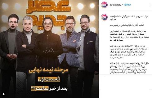 زمان پخش فینال مسابقه عصر جدید