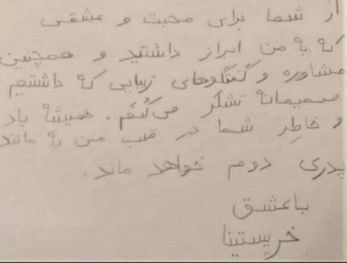 دست نوشته بازیگر یونانی سلمان فارسی برای داود میرباقری