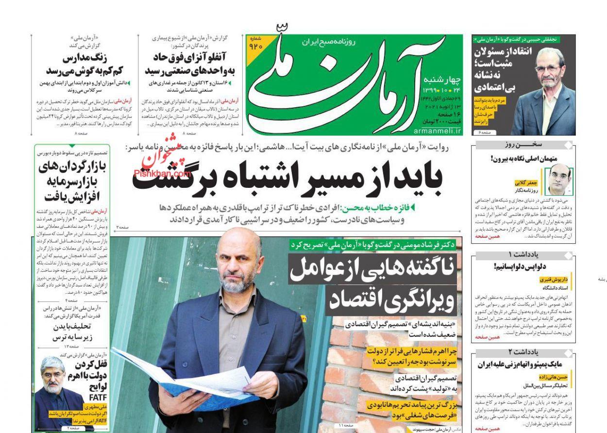 newspaper99102401.jpg