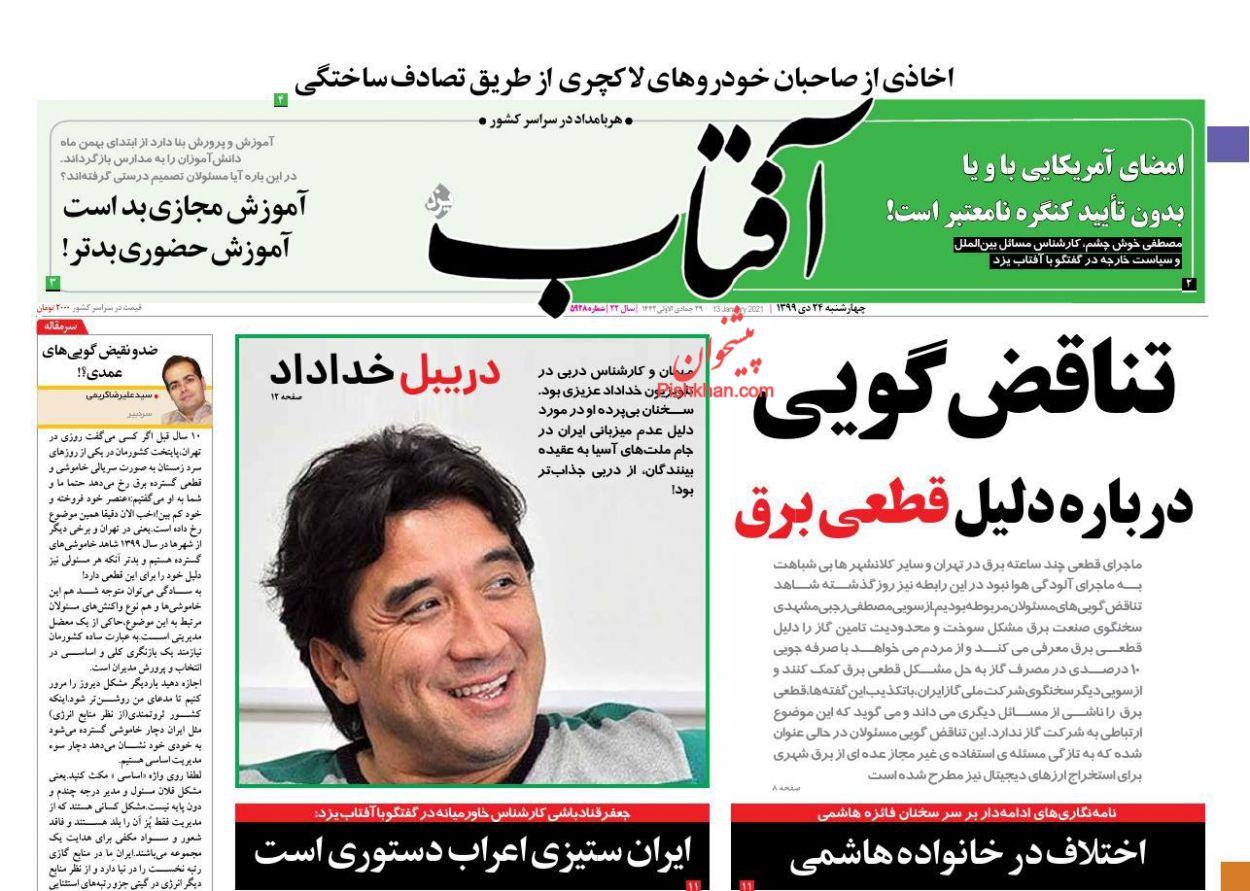 newspaper99102402.jpg