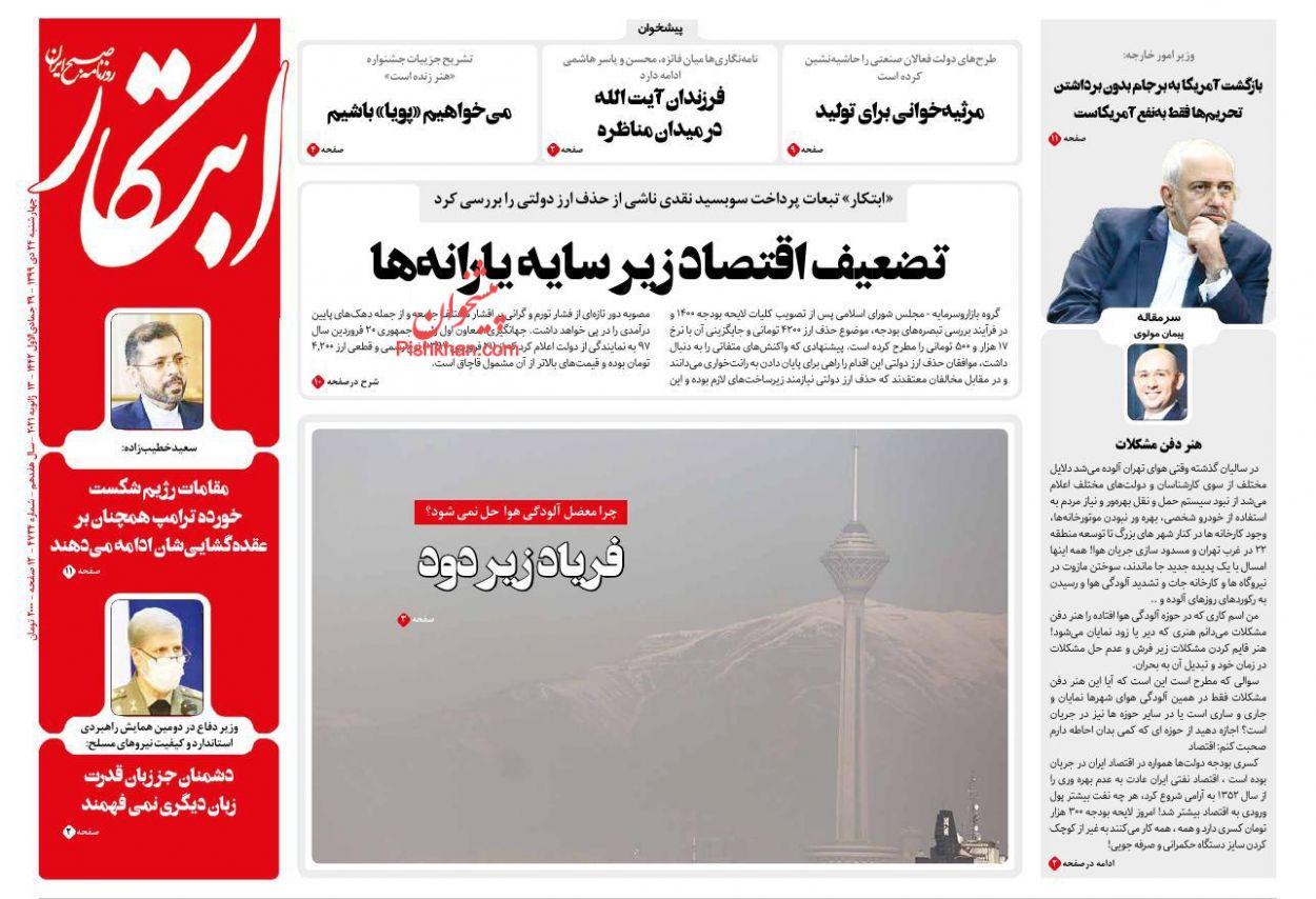 newspaper99102403.jpg
