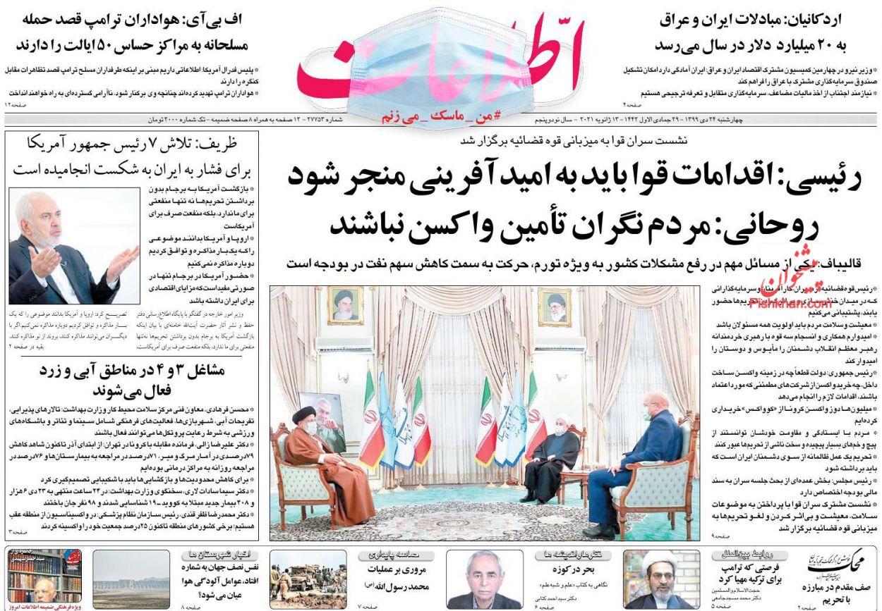 newspaper99102404.jpg