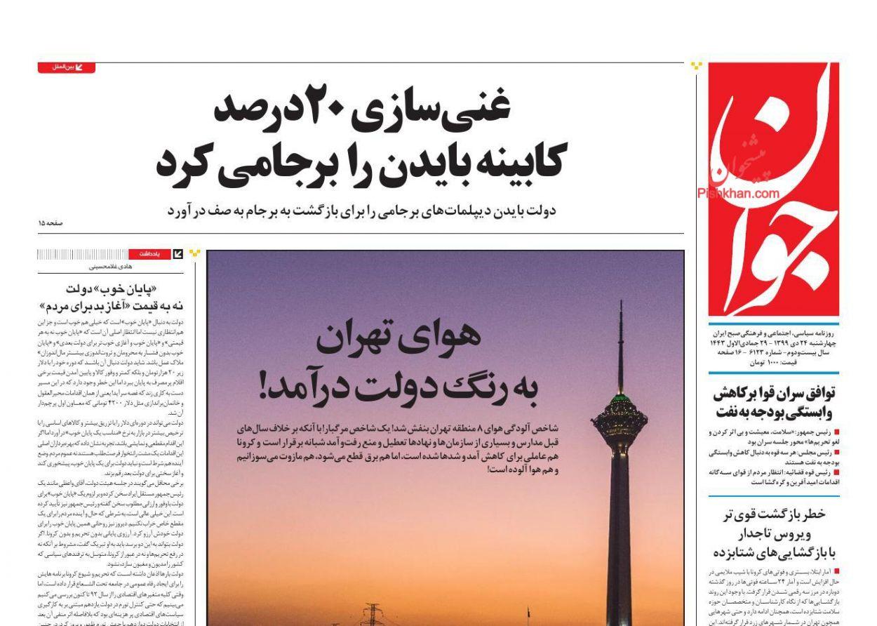 newspaper99102406.jpg