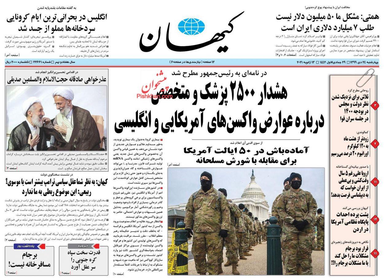 newspaper99102408.jpg