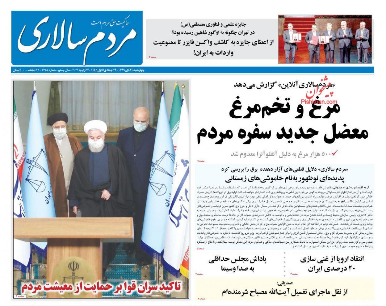newspaper99102409.jpg