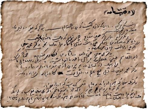 دستخط نیما یوشیج در وصیت نامه اش