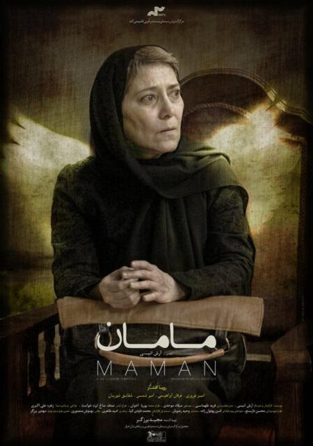 رویا افشار روی پوستر فیلم مامان