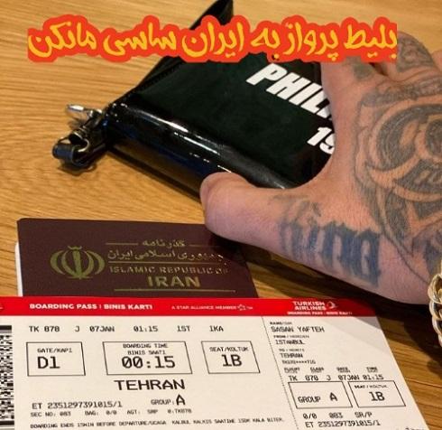 بلیط پرواز ساسی مانکن به ایران
