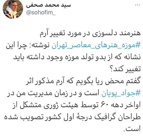 علت تغییر لوگو موزه هنرهای معاصر