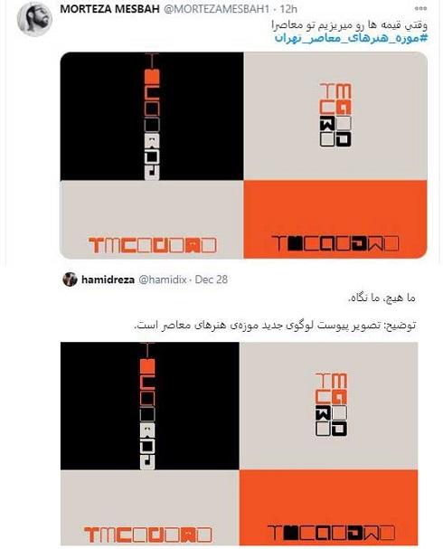 لوگوی جدید موزه هنرهای معاصر