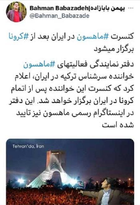 زمان کنسرت ماهسون در ایران