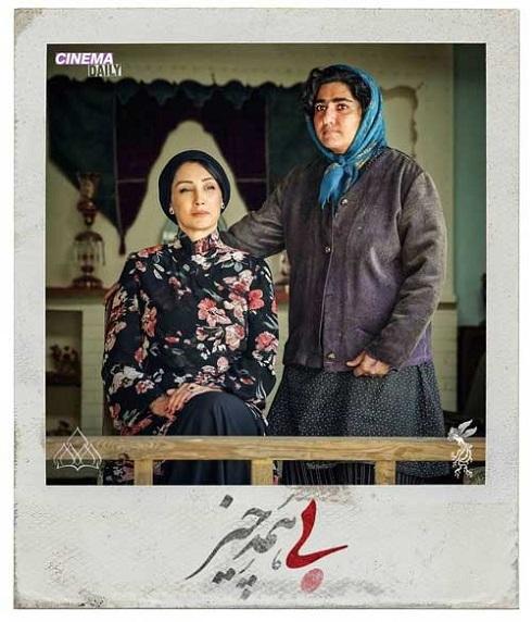 باران کوثری و هدیه تهرانی در «بی همه چیز»
