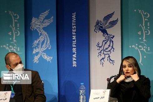الناز حبیبی در نشست خبری جشنواره فجر