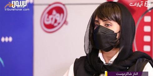مصاحبه الناز شاکردوست با ماسک