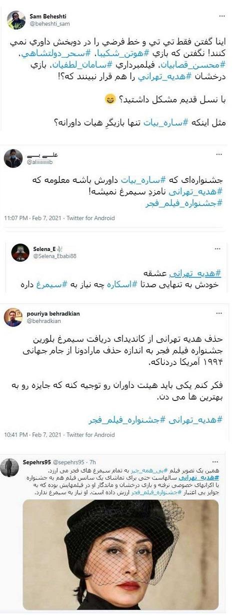 واکنش ها به حذف هدیه تهرانی از کاندیدای سیمرغ جشنواره فجر 99