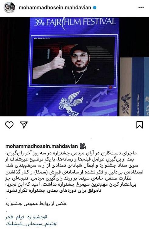 اعتراض مهدویان به جشنواره فجر