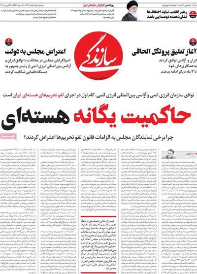 newspaper99120504.jpg