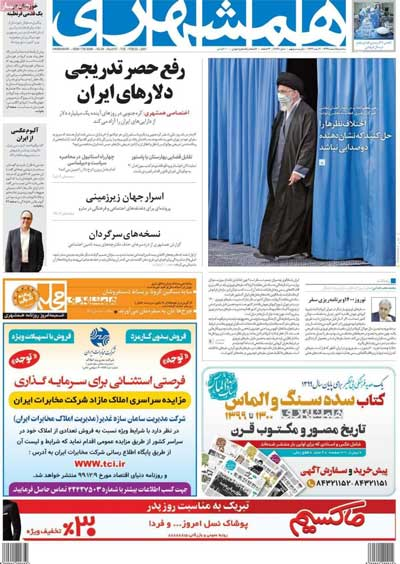 newspaper99120507.jpg