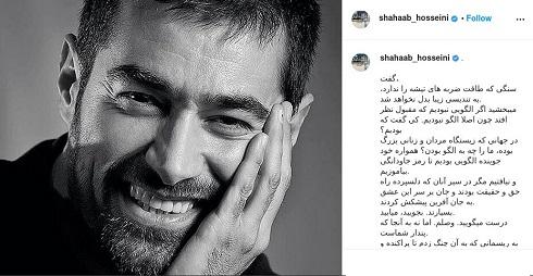آخرین پیام اینستاگرامی شهاب حسینی