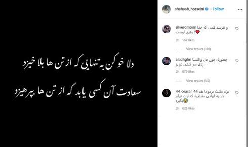 واکنش شهاب حسینی به حواشی واکسن زدن در آمریکا