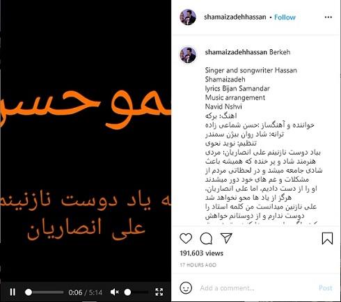 پیام شماعی زاده برای علی انصاریان
