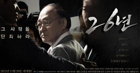 فیلم کره ای 26 سال