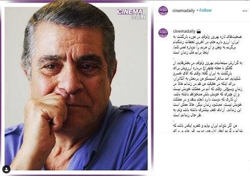 صحبت های تازه بهروز وثوقی در مورد بازگشت به ایران