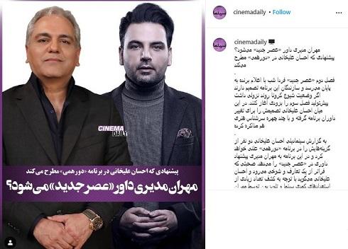پیشنهاد احسان علیخانی به مهران مدیری