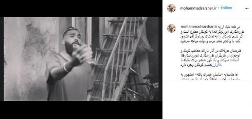 پست محمد سرشار برای ویدئوی جدید خواننده لس آنجلسی