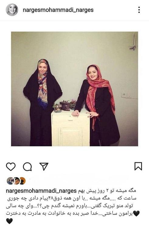 واکنش نرگس محمدی به درگذشت آزاده نامداری