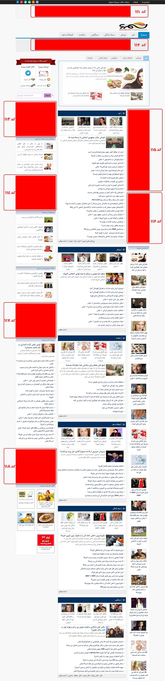 1-seemorgh-banner-front-page.jpg