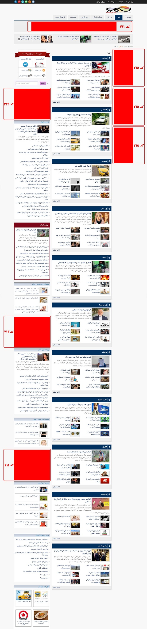 2-seemorgh-banner-news.jpg