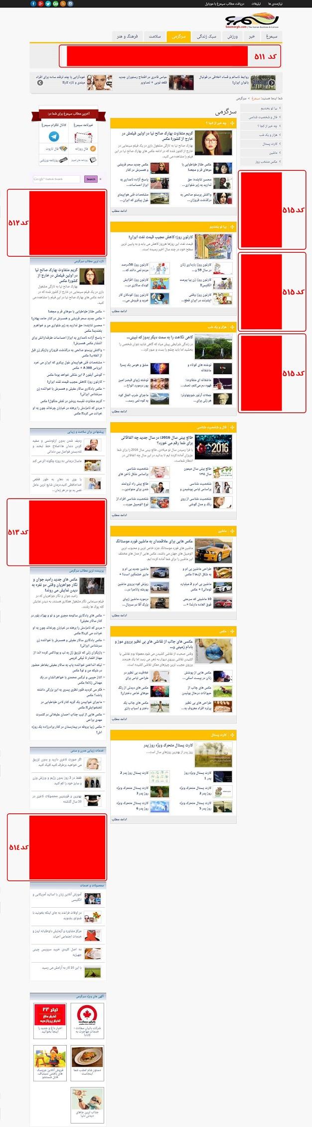 5-seemorgh-banner-entertainment.jpg