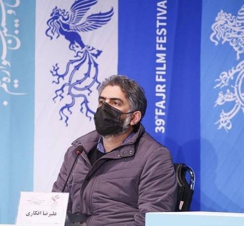 علیرضا افکاری در جشنواره فجر برای فیلم تی تی