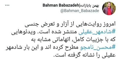 توییت بهمن بابازاده درباره اتهام آزار جنسی به شادمهر