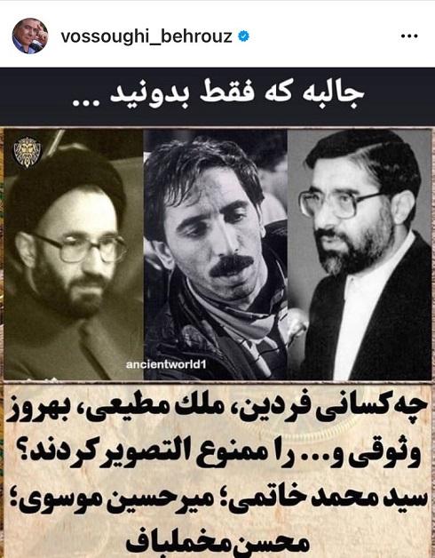 دلیل ممنوع الکاری فردین و بهروز وثوقی و ناصر ملک مطیعی