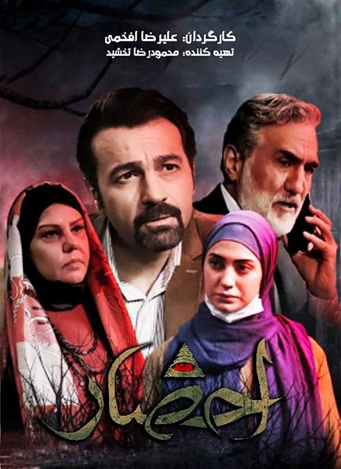 سریال احضار در رمضان 1400