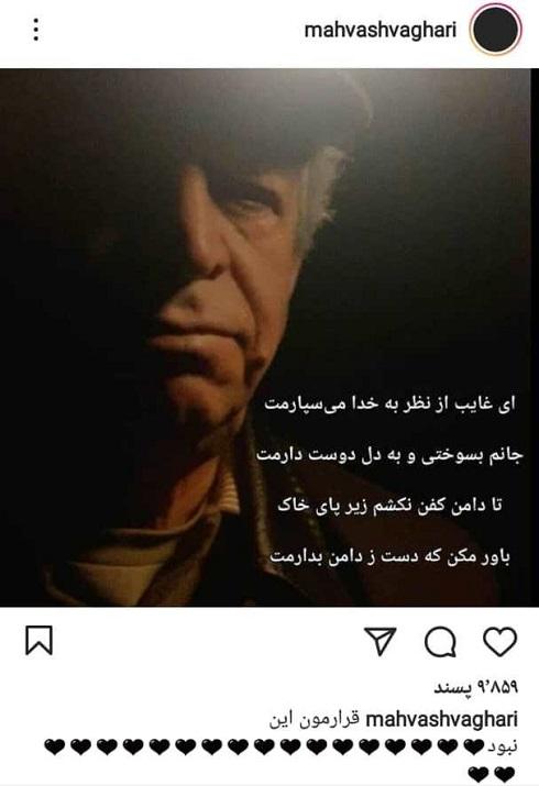 مهوش وقاری برای درگذشت محسن قاضی مرادی