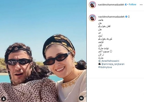 ویدئوی تبریک تولد نوید محمدزاده به فرشته حسینی