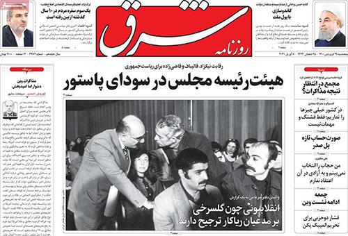 newspaper400011901.jpg
