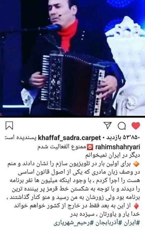 خبر ممنوع الفعالیتی رحیم شهریاری