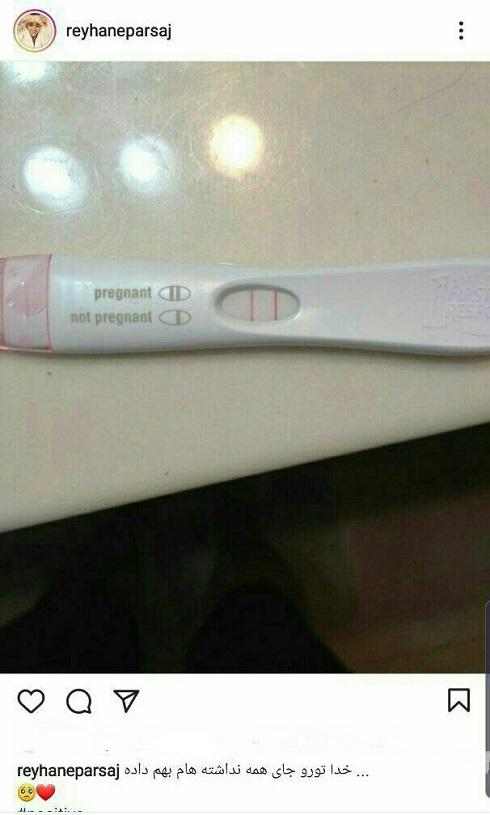 ریحانه پارسا حامله شد