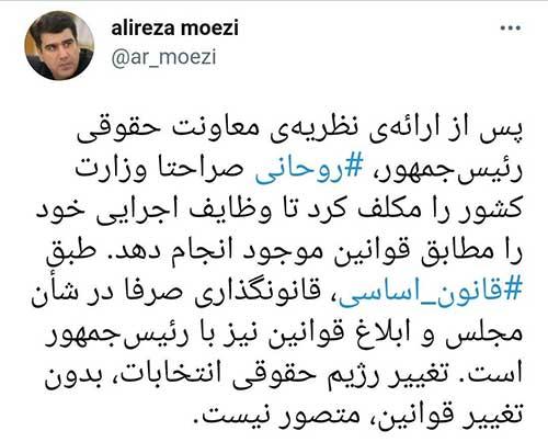 مخالفت روحانی با مصوبه جنجالی شورای نگهبان